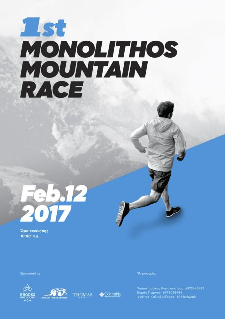 monolithos-mountain-race-2017