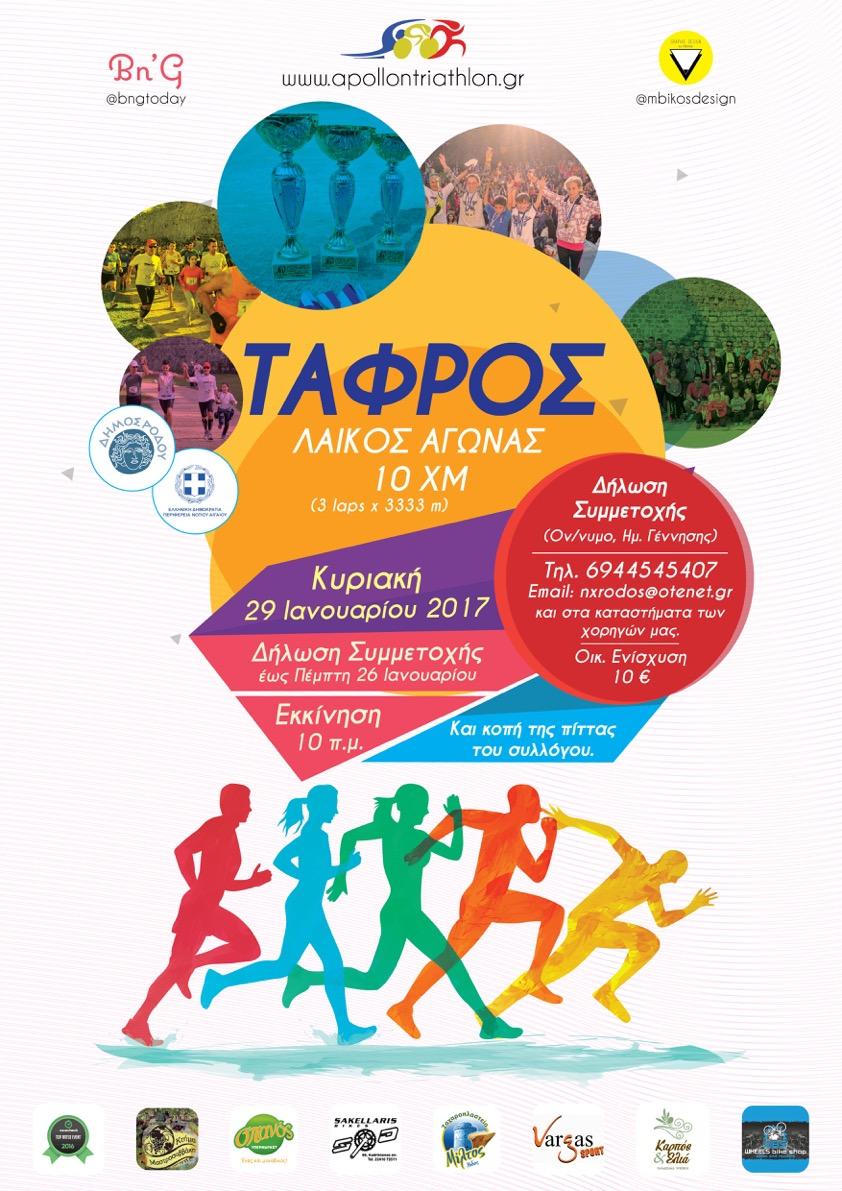 Afisa-Tafros-2017